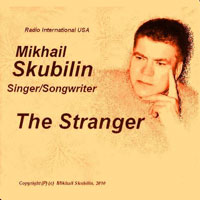 Михаил Скубилин «Странник» 2010