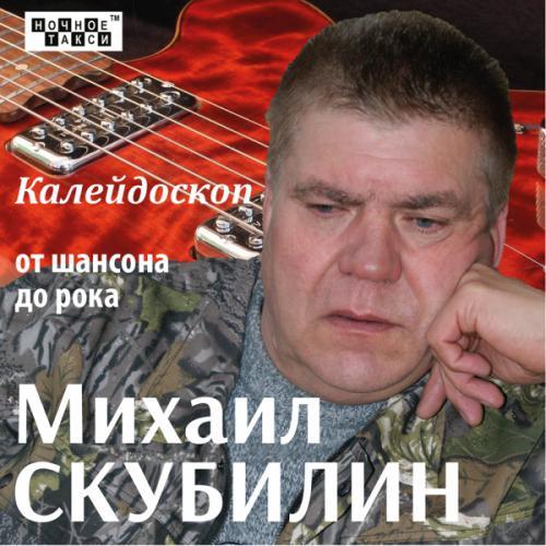 Михаил Скубилин Калейдоскоп от шансона до рока 2013
