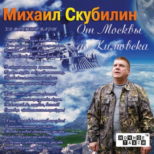 Михаил Скубилин От Москвы до Кимовска 2014