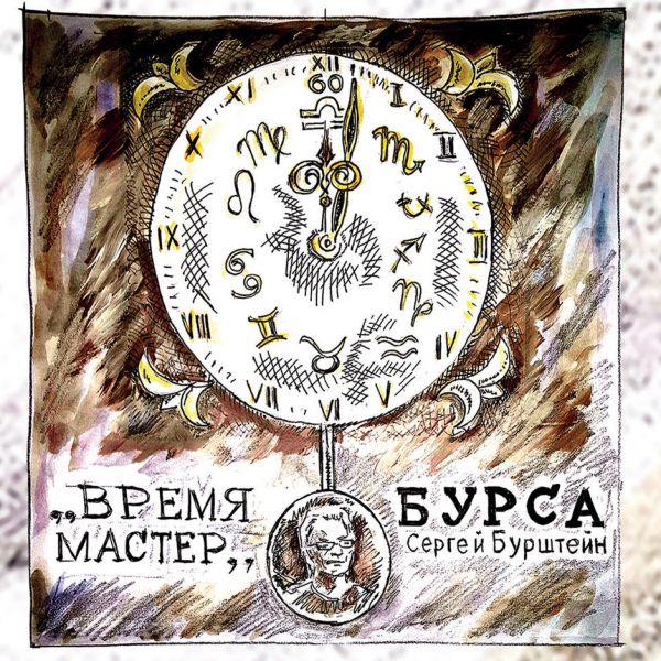 Сергей Бурштейн (БУРСА) Время мастер 2017