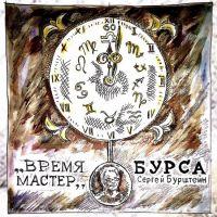 Сергей Бурштейн «Время мастер» 2017