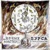 Время мастер 2017 (CD)