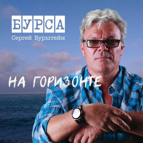 Сергей Бурштейн На горизонте 2018