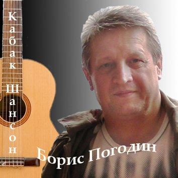 Борис Погодин Кабак Шансон 2010