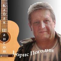Борис Погодин «Кабак Шансон» 2010