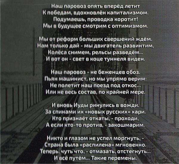 Андрей Климнюк Наш паровоз 2017