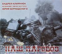 Андрей Климнюк «Наш паровоз» 2017