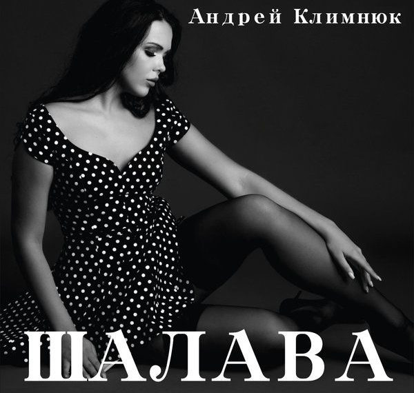 Андрей Климнюк Шалава 2018