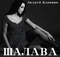 Андрей Климнюк «Шалава» 2018