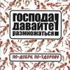 Господа, давайте размножаться! 2004 (CD)
