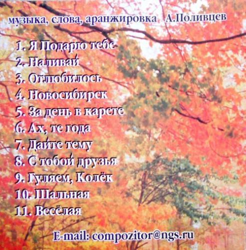 Андрей Поливцев Я подарю тебе 2007