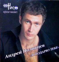 Андрей Поливцев «Я подарю тебе» 2007