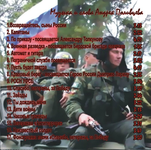 Андрей Поливцев Возвращайтесь,  сыны России 2010