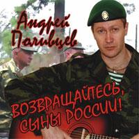 Андрей Поливцев «Возвращайтесь,  сыны России» 2010