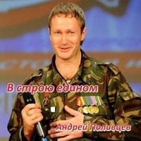 Андрей Поливцев «В строю едином» 2014