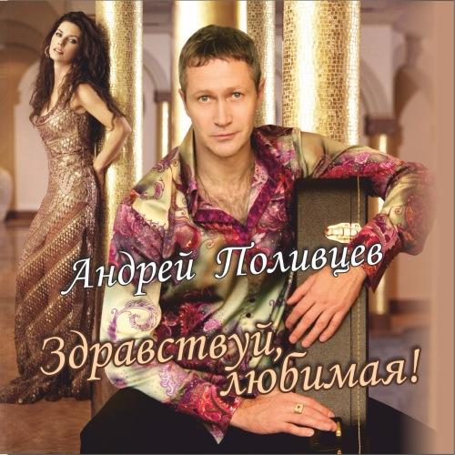 Андрей Поливцев Здравствуй,  любимая! 2015
