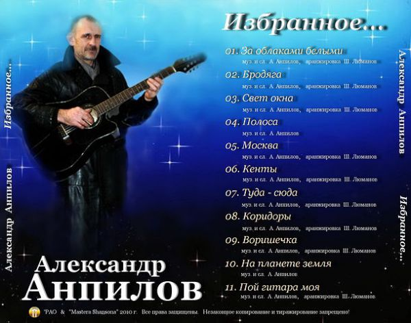 Александр Анпилов Избранное 2015