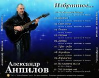 Александр Анпилов «Избранное» 2015