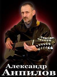 Александр Анпилов