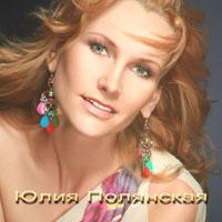 Юлия Полянская