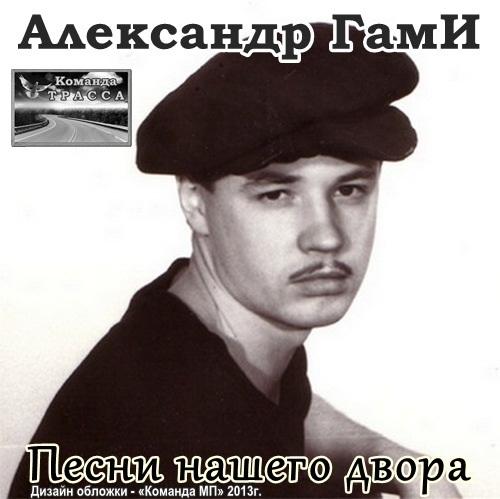 Александр Гами Песни нашего двора 2008