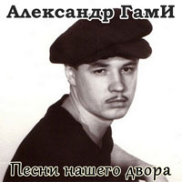 Александр Гами «Песни нашего двора» 2008