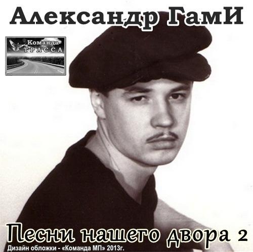 Александр Гами Песни нашего двора-2 2008