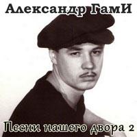 Александр Гами «Песни нашего двора-2» 2008