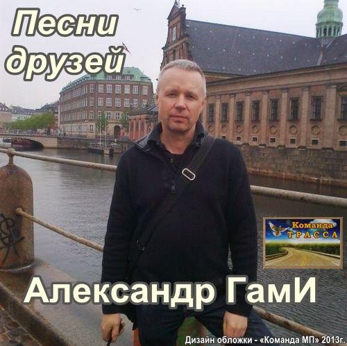 Александр Гами Песни друзей 2012