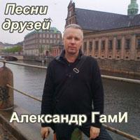 Александр Гами «Песни друзей» 2012