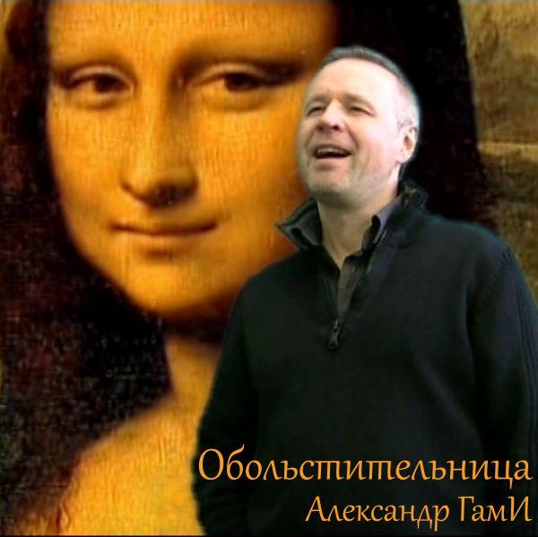 Александр ГамИ Обольстительница 2019