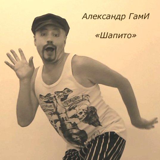 Александр ГамИ Шапито 2019