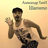 Александр ГамИ «Шапито» 2019