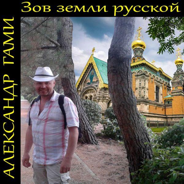 Александр ГамИ Зов земли русской 2017