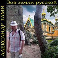 Александр ГамИ «Зов земли русской» 2017