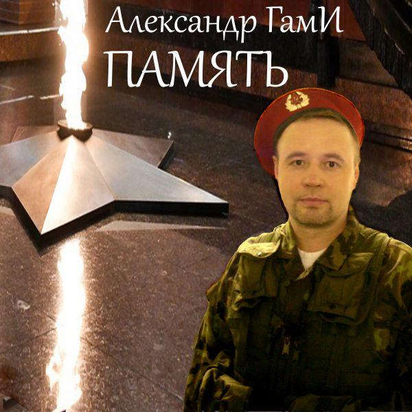 Александр ГамИ Память 2020