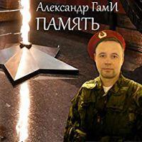Александр ГамИ «Память» 2020