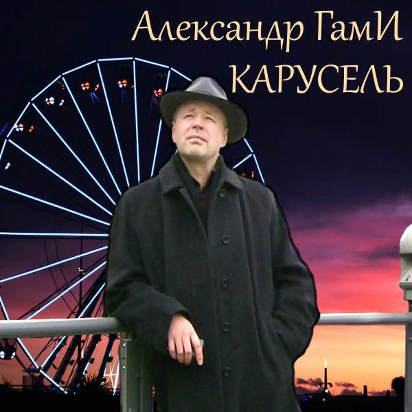 Александр ГамИ Карусель 2020