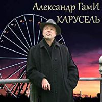 Александр ГамИ «Карусель» 2020