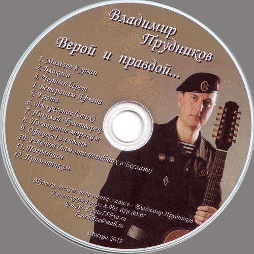Владимир Прудников Верой и правдой 2011