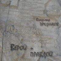 Владимир Прудников «Верой и правдой» 2011