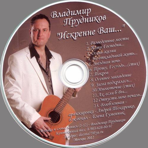 Владимир Прудников Искренне Ваш...  2012