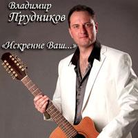 Владимир Прудников «Искренне Ваш... » 2012