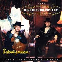 Алексей Дулькевич «Дорогой длинною» 1996