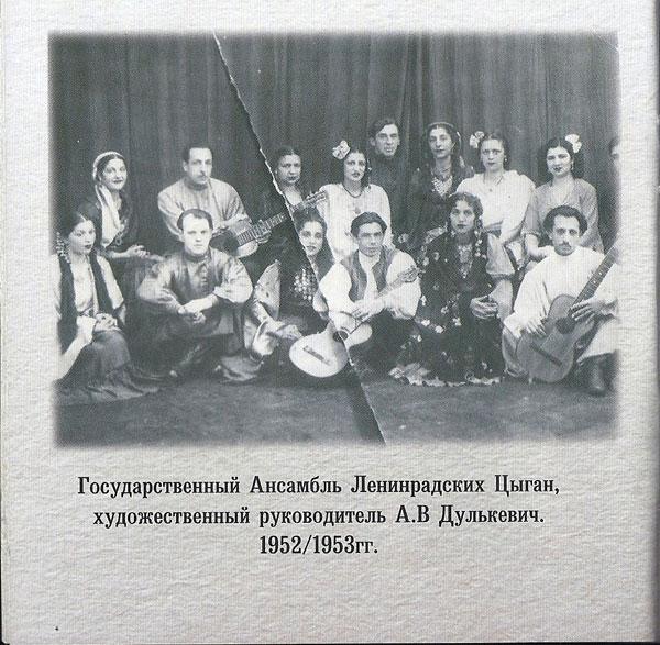 Алексей Дулькевич Династия хоровых цыган Дулькевичей 2018 (2 CD)