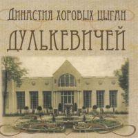 Алексей Дулькевич «Династия хоровых цыган Дулькевичей» 2018
