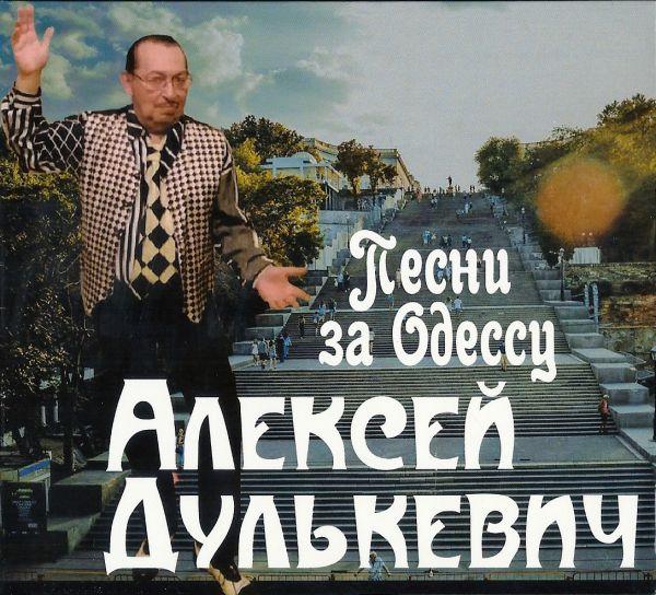 Алексей Дулькевич Песни за Одессу 2019 (2CD)