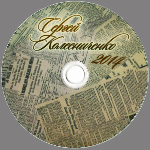 Сергей Колесниченко Без названия 2014 (CD)