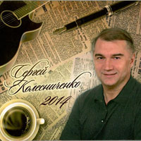 Сергей Колесниченко «Без названия» 2014