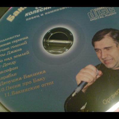 Сергей Колесниченко Бакинские огни 2008